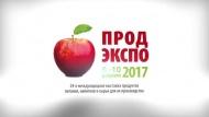 ПРОДЭКСПО- 2017